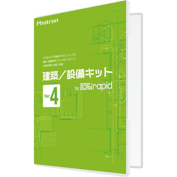 建築/設備キット for 図脳RAPID Ver.4(FMDIS00554)