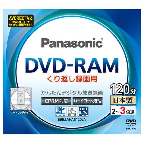 3倍速 片面120分 4.7GB DVD-RAMディスク 単品 カートリッジタイプ LM-AB120LA(FMDI004903)