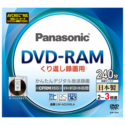 3倍速 両面240分 9.4GB DVD-RAMディスク 単品 カートリッジタイプ LM-AD240LA(FMDI004904)