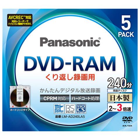 3倍速 両面240分 9.4GB DVD-RAMディスク 5枚パック カートリッジタイプ LM-AD240LA5(FMDI004905)