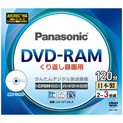 3倍速 片面120分 4.7GB DVD-RAMディスク 単品 LM-AF120LA(FMDI004906)