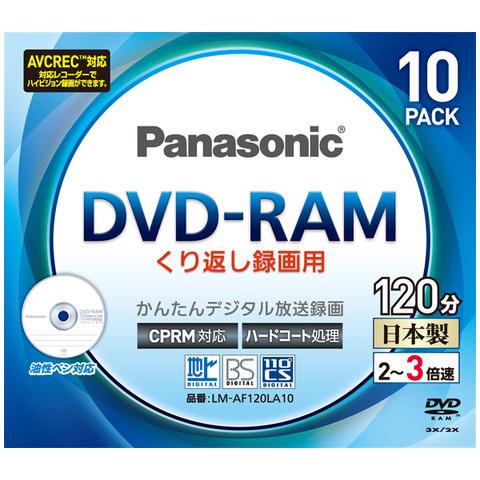 3倍速 片面120分 4.7GB DVD-RAMディスク 10枚パック LM-AF120LA10(FMDI004907)