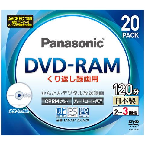 3倍速 片面120分 4.7GB DVD-RAMディスク 20枚パック LM-AF120LA20(FMDI004908)