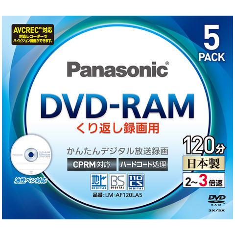 3倍速 片面120分 4.7GB DVD-RAMディスク 5枚パック LM-AF120LA5(FMDI004909)