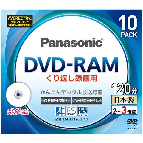 3倍速 片面120分 4.7GB DVD-RAMディスク 10枚パック LM-AF120LH10(FMDI004910)
