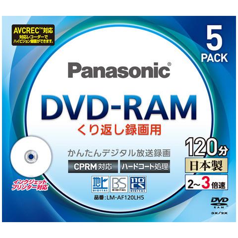 3倍速 片面120分 4.7GB DVD-RAMディスク 5枚パック LM-AF120LH5(FMDI004912)