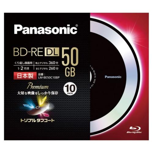 録画用2倍速ブルーレイディスク 片面2層50GB(書換型) 10枚パック LM-BE50C10BP(FMDI004826)