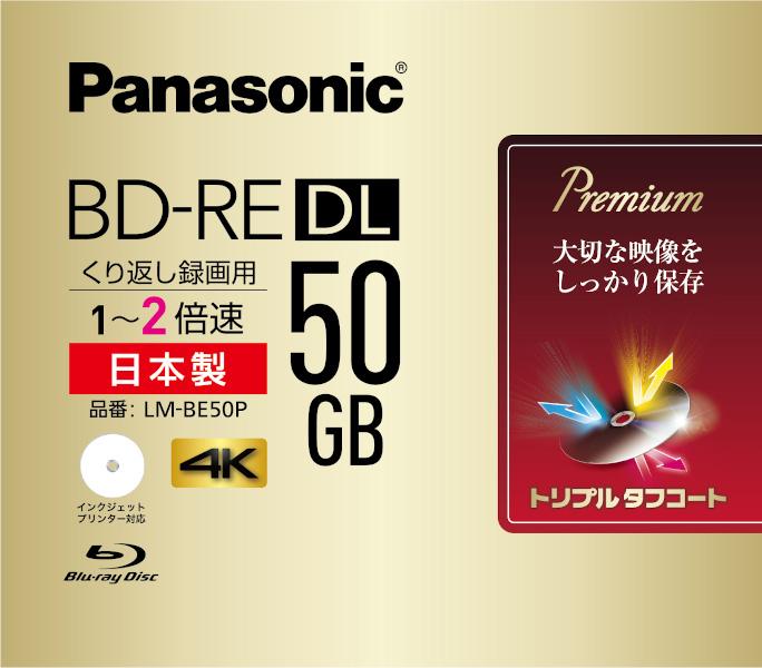 録画用2倍速ブルーレイディスク 片面2層50GB(書換型) 単品タイプ LM-BE50P(FMDI004828)