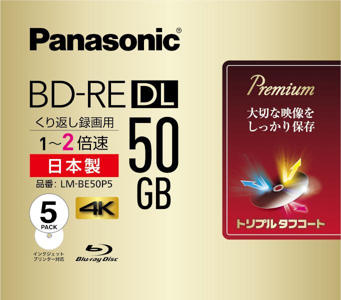 録画用2倍速ブルーレイディスク 片面2層50GB(書換型) 5枚パック LM-BE50P5(FMDI004831)