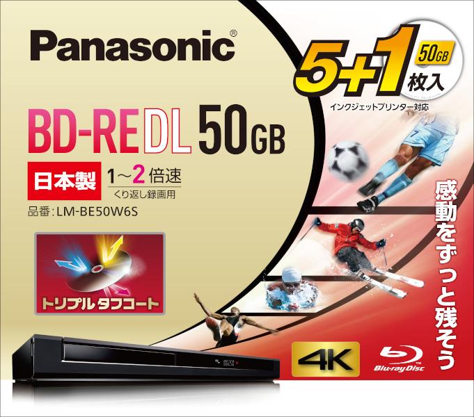 録画用2倍速ブルーレイディスク片面1層50GB(書換型)5枚+1枚パック LM-BE50W6S(FMDI008329)