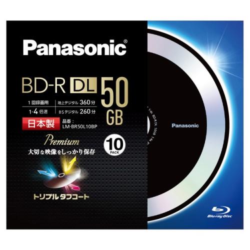 録画用4倍速ブルーレイディスク 片面2層50GB(追記型) 10枚パック LM-BR50L10BP(FMDI004832)