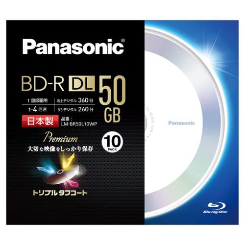 録画用4倍速ブルーレイディスク 片面2層50GB(追記型) 10枚パック LM-BR50L10WP(FMDI004833)