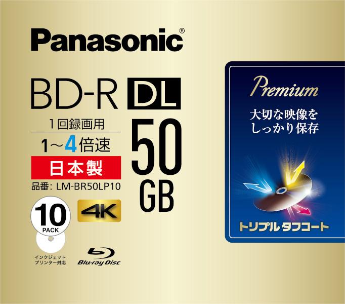 録画用4倍速ブルーレイディスク 片面2層50GB(追記型) 10枚パック LM-BR50LP10(FMDI004834)