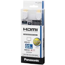 HDMIケーブル 0.5m (ホワイト) RP-CHE05-W(FMDI003269)