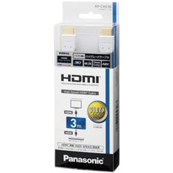 HDMIケーブル 3.0m (ホワイト)RP-CHE30-K(FMDI003277)