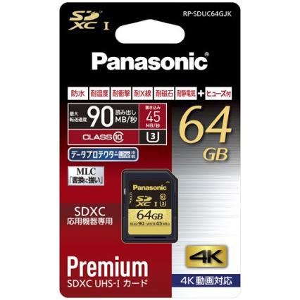 64GB SDXC UHS-I メモリーカード RP-SDUC64GJK(FMDI004596)