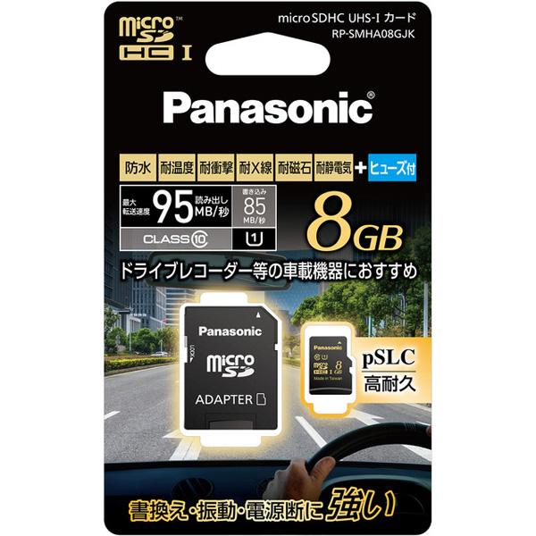 8GB microSDHC UHS-I メモリーカード RP-SMHA08GJK(FMDI013289)