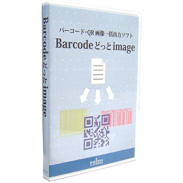 バーコード・QR画像一括出力ソフト Barcode どっと image(FMDIS00857)