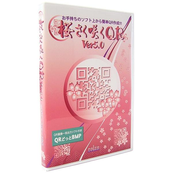 QRコード作成ソフト 桜さく咲くQR Ver5.0(FMDIS00858)