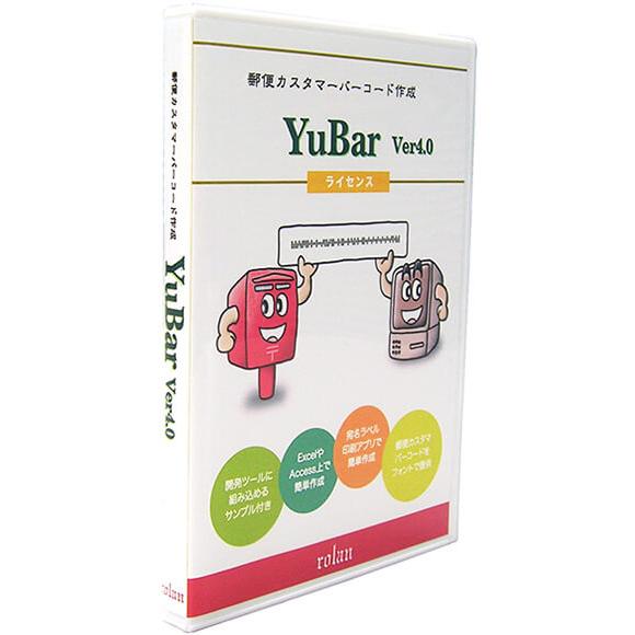 郵便カスタマバーコード作成ソフト YuBar Ver4.0 サイト内ライセンス(FMDIS01128)