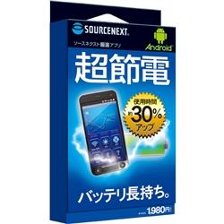Android厳選アプリ 超節電(FMDIS00883)