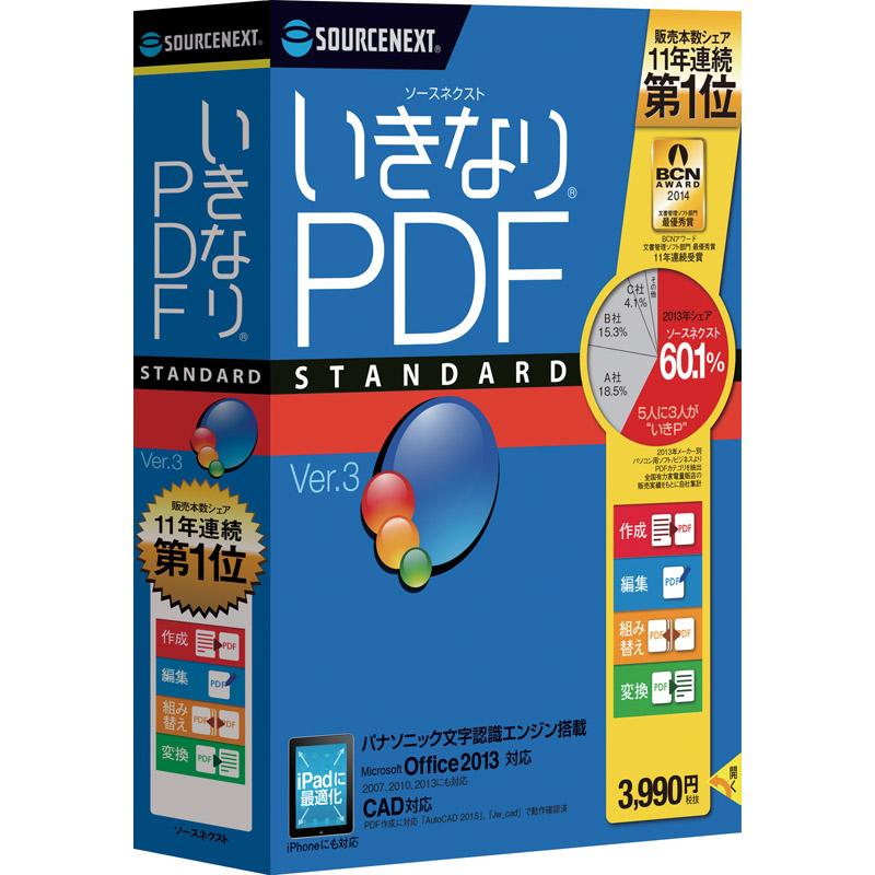 いきなりPDF STANDARD Edition Ver.3(FMDIS00459)