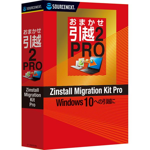おまかせ引越 Pro 2(FMDIS00889)