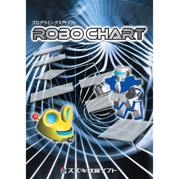 プログラミング入門ソフト ロボチャート シングルライセンス(FMDIS01164)