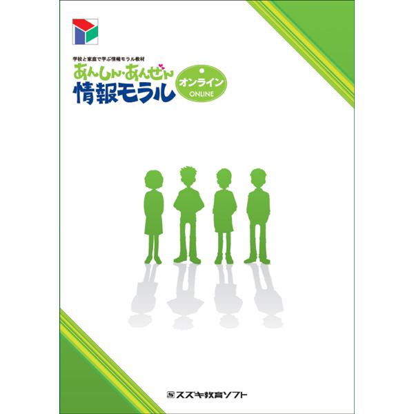 学校と家庭で学ぶ情報モラル教材 あんしん・あんぜん情報モラル オンライン(FMDIS01172)