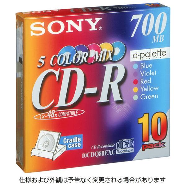 データ用CD-R 追記型 700MB 48倍速 5色カラーMix 10枚P クレードルケース 10CDQ80EXC(FMDI004797)