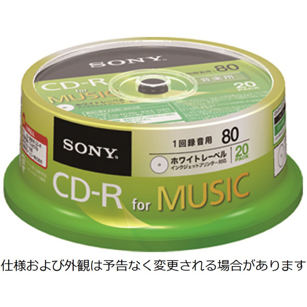 録音用CD-Rオーディオ 80分 インクジェット対応ホワイト 20枚スピンドル 20CRM80PWP(FMDI004811)