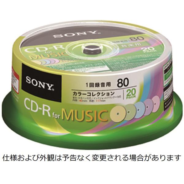 録音用CD-Rオーディオ 80分 インクジェット対応カラーMix 20枚スピンドル 20CRM80PXP(FMDI004810)