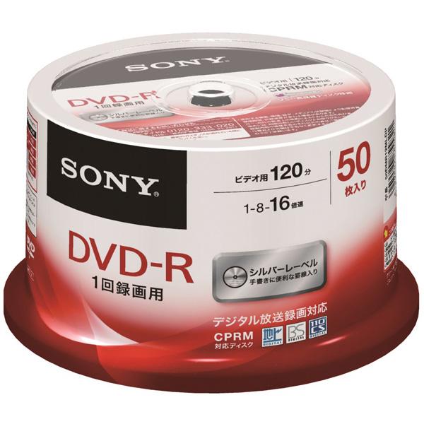 ビデオ用DVD-R 追記型 CPRM対応 120分 16倍速 シルバーレーベル 50枚スピンドル 50DMR12MLDP(FMDI004926)