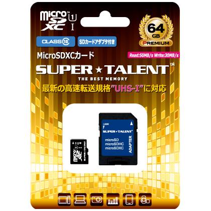 UHS-I microSDXCメモリーカード 64GB Class10 SDXC変換アダプタ付 ST64MSU1P(FMDI013366)