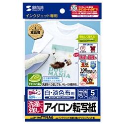 インクジェット洗濯に強いアイロンプリント紙 (白布用)(FMDI000947)