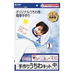 手作りうちわキット (中)(FMDI000946)