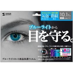 10.1型ワイド対応ブルーライトカット液晶保護フィルム(FMDI001249)