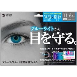 11.6型ワイド対応ブルーライトカット液晶保護フィルム(FMDI001250)