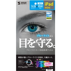 iPad mini用ブルーライトカット液晶保護フィルム LCD-IPMBC(FMDI009894)