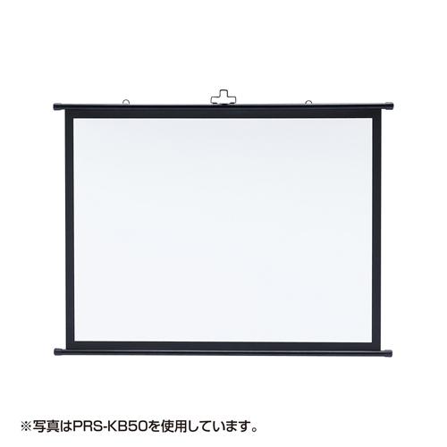 プロジェクタースクリーン(壁掛け式) 60型相当 PRS-KB60(FMDI007246)