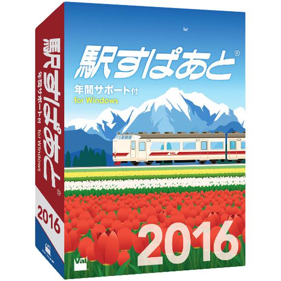 駅すぱあと(Windows)年間サポート付(2016-2017)(FMDIS00870)