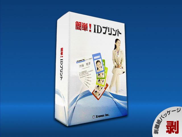 簡単! IDプリント(剥離紙パッケージ)(FMDIS00899)